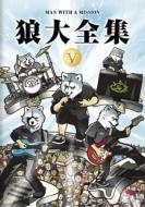 狼大全集 V 【初回生産限定盤】(DVD)