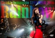 山本彩 LIVE TOUR 2016 〜Rainbow〜(DVD)
