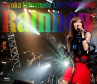 山本彩 LIVE TOUR 2016 〜Rainbow〜(Blu-ray)