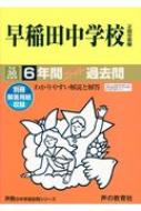 早稲田中学校 平成30年度用 声教の中学過去問シリーズ
