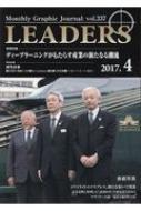 LEADERS 第30巻4号(2017.4)