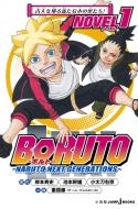 BORUTO -ボルト--NARUTO NEXT GENERATIONS-NOVEL 1 JUMP j BOOKS