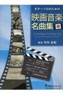 ギターソロのための 映画音楽名曲集 Vol.2