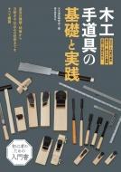 木工手道具の基礎と実践 道具の種類・特徴から刃研ぎや仕込みの技術までをすべて網羅