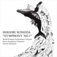 Shigeru Kishida : Symphony No.1 -World Premiere