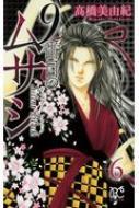 9番目のムサシ 6 サイレント ブラック ボニータ・コミックス