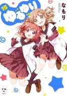 ゆるゆり 15 IDコミックス/百合姫コミックス
