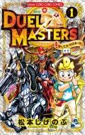 デュエル・マスターズ 1 てんとう虫コミックス