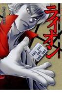 牌王血戦ライオン 5 近代麻雀コミックス