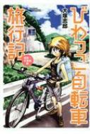 びわっこ自転車旅行記 滋賀→北海道編 バンブーコミックス