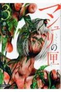 マシュリの匣 3 バンブーコミックス