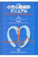 小児心臓麻酔マニュアル 改訂版