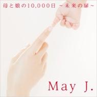 母と娘の10, 000日 〜未来の扉〜(+DVD)