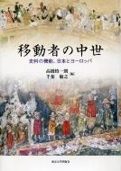 移動者の中世 史料の機能、日本とヨーロッパ
