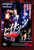 ピイナッツ DVD-BOX