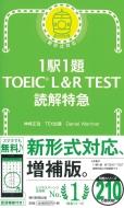 1駅1題! TOEIC L&R TEST 読解特急