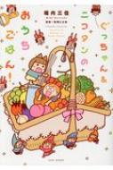 ぐっちゃん&ニコタンのおうちごはん! すくパラセレクション