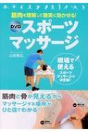 筋肉を理解して確実に効かせる! DVD スポーツ マッサージ