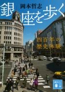 銀座を歩く 四百年の歴史体験 講談社文庫