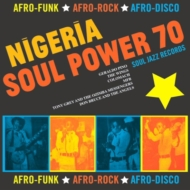 Soul Jazz Records Presents: Nigeria Soul Power 70 -Afro Funk Afro Rock Afro Disco 【2017 RECORD STORE DAY 限定盤】 (5枚組/7インチシングルレコード/Soul Jazz)