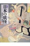 図説 日本の妖怪 ふくろうの本/日本の歴史