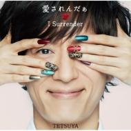 愛されんだぁ I Surrender 【初回限定盤】(+DVD)