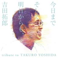 Kyou Made Soshite Ashita Kara Mo.Yoshida Takuro Tribute To Takuro Yoshida