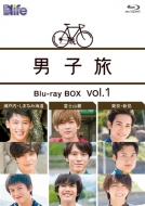 男子旅 Blu-ray BOX vol.1