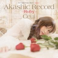 10th Anniversary Album -Anime -「アカシックレコード 〜ルビー 〜」