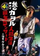 港カヲル 人間生活46周年コンサート 〜演奏・グループ魂〜(東京国際フォーラム)(2DVD)