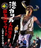 港カヲル 人間生活46周年コンサート 〜演奏・グループ魂〜(東京国際フォーラム)(Blu-ray)