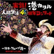 実録! 「港カヲル 人間生活46周年コンサート 〜演奏・グループ魂〜」(大阪 オリックス劇場)