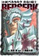 小説 ベルセルク 炎竜の騎士 ヤングアニマルコミックス