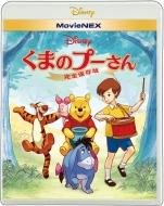 くまのプーさん/完全保存版 MovieNEX [ブルーレイ+DVD]