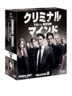クリミナル・マインド/FBI vs.異常犯罪 シーズン9 コンパクト BOX