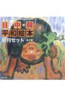 日・中・韓平和絵本新刊セット 全2巻