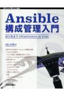 Ansible構成管理入門 Software Design plus シリーズ