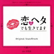 読売テレビ・日本テレビ系 新木曜プラチナイトドラマ 「恋がヘタでも生きてます」 オリジナル・サウンドトラック