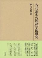 古代地名の国語学的研究 研究叢書