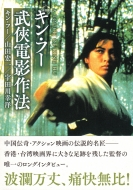 キン・フー武侠電影作法 A Touch of King Hu