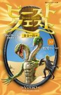 ビースト・クエスト 10 黄金の鎧編 蛇男ヴィペロ 静山社ペガサス文庫