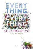 Everything,Everythingわたしと世界のあいだに