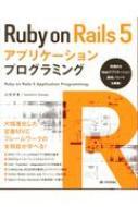 Ruby on Rails 5 アプリケーションプログラミング