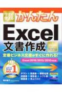 今すぐ使えるかんたん 定番ビジネス文書がすぐに作れる!Excel文書作成 Excel2016/2013/2010対応版