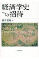 経済学史への招待