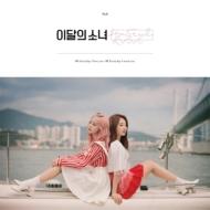 1st Single: Ha Seul & Vivi