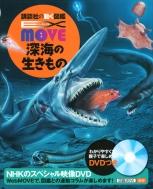 EX-MOVE深海の生きもの 講談社の動く図鑑MOVE