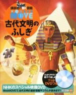 WONDER MOVE 古代文明のふしぎ 講談社の動く図鑑MOVE