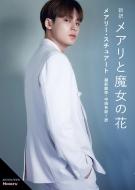 新訳 メアリと魔女の花 角川文庫 Seventeen文庫 Mingyu