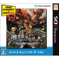 進撃の巨人 〜人類最後の翼〜CHAIN Spike Chunsoft the Best